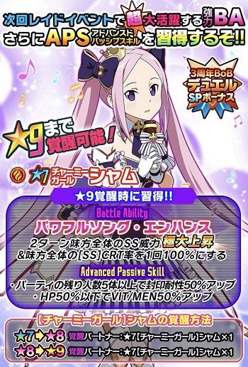 アイドルレアスカウト第1弾_オマケ