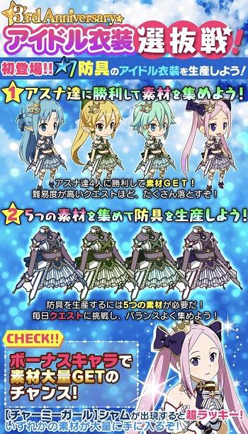 防具生産イベント「アイドル衣装選抜戦!」開催!日別ごとに変わる5つの素材を集めて生成しよう!