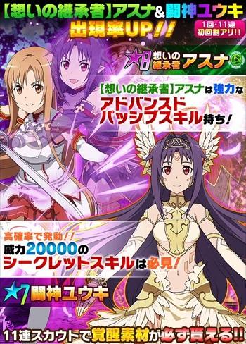 【想いの継承者】アスナ&闘神ユウキの出現率UP!特別降臨第1弾開催!