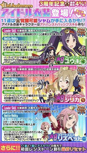 アイドルレアスカウト第2弾その5開催!11連のオマケで★7シャムがゲットできるチャンス!