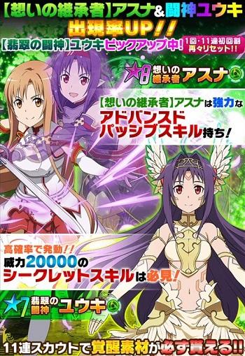 【想いの継承者】アスナ&闘神ユウキの出現率UP!特別降臨第4弾開催!