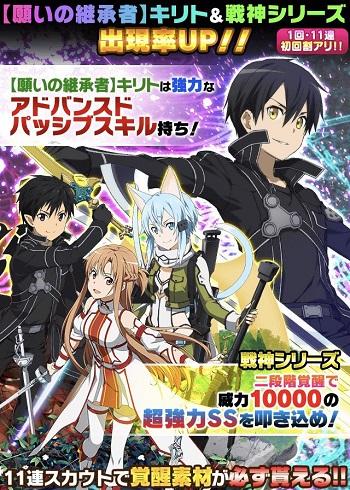 【願いの継承者】キリト&戦神シリーズの出現率UP!特別降臨第1弾開催!