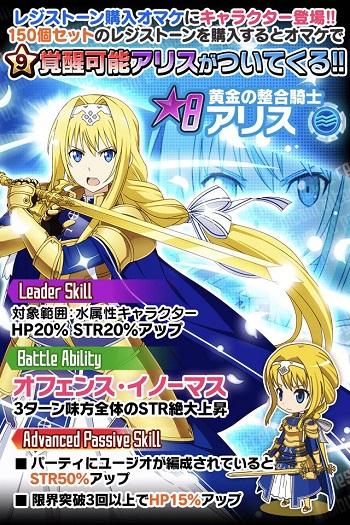 レジストーン150個セット限定!特別キャラクター付きレジストーンパック第二弾はアリス!