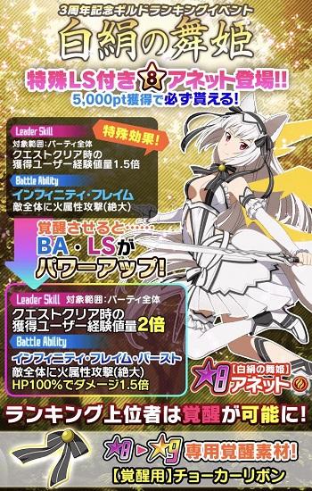 ギルドイベント『白絹の舞姫』開催!★8アネットが5000ptで確定ゲットできる!