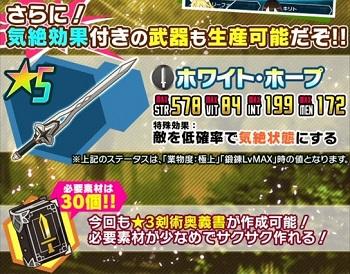 ギルドイベント「白絹の舞姫」で★5片手剣「ホワイト・ホープ」が生成できる!