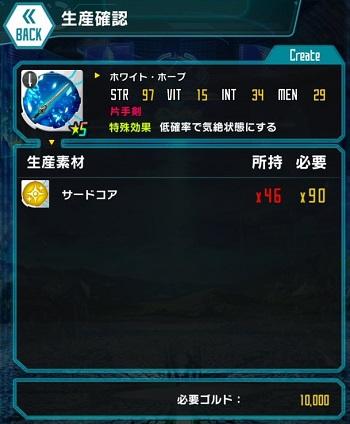 ★5片手剣「ホワイト・ホープ」