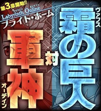 ラビリンス・オンライン第3章「ブライト・ホーム」開放!クリアで★6シノンをゲット!