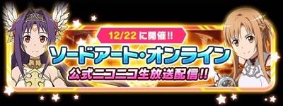 12月22日(金)20:00よりニコ生で「ソードアート・オンライン」公式・クリスマスSP配信!