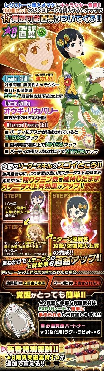 新春!特別レジストーンパック開催!★9覚醒可能な★8直葉がついてくる!