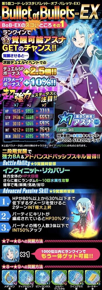 デュエルイベント『第5回 BoB-EX』開催!金メダルや銀メダルを集めて★7アスナゲットに備えよう!