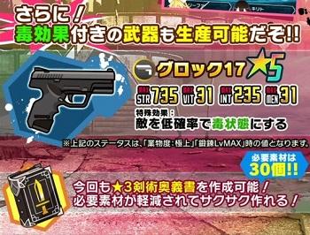 ギルドイベント「スウィートスウィートガンショット」で★5銃「グロック17」が生成できる!