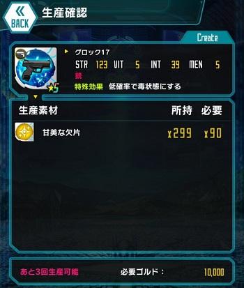 ★5銃「グロック17」