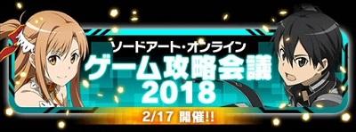 「SAOゲーム攻略会議2018」開催!ステージの様子はニコ生配信も!