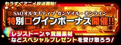SAOオルタナティブ ガンゲイル・オンライン もうすぐアニメ放送!特別ログインボーナス開催!