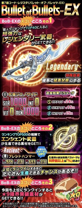 デュエルイベント『第7回 BoB-EX』開催!金メダルや銀メダルを集めて★7ユウキゲットに備えよう!