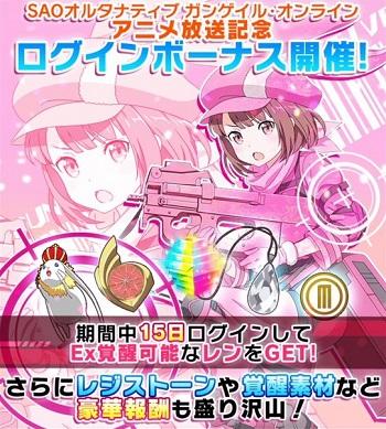 アニメ放送記念ログインボーナス