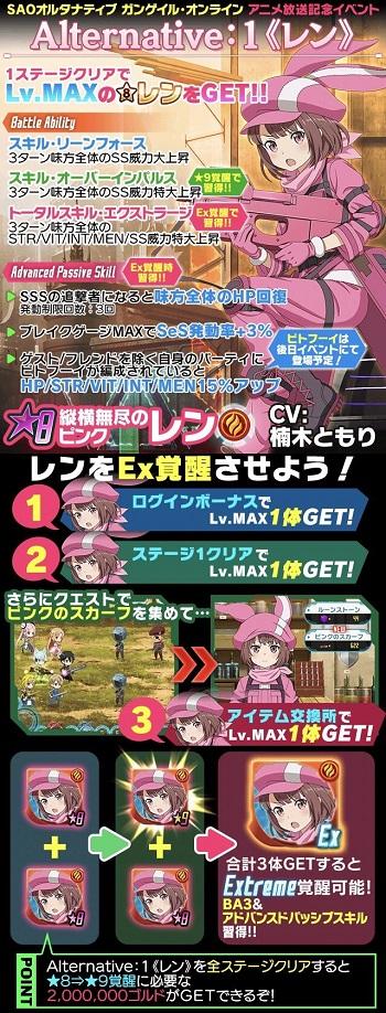 アニメ放送記念イベント「Alternative:1≪レン≫」開催!レンを3体集めてEx覚醒させよう!