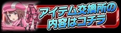 アニメ放送記念イベント「Alternative:1≪レン≫」交換所ラインナップ!★8レンやレジェンダリー防具など!