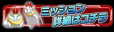 アニメ放送記念イベント「Alternative:3≪フカ次郎≫」ミッション報酬詳細!毎日クリアしてゴルドをゲット!