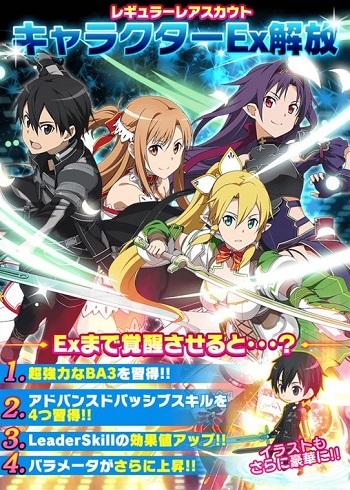 レギュラーレアスカウトEx解放!3キャラクターがEx解放対象に!