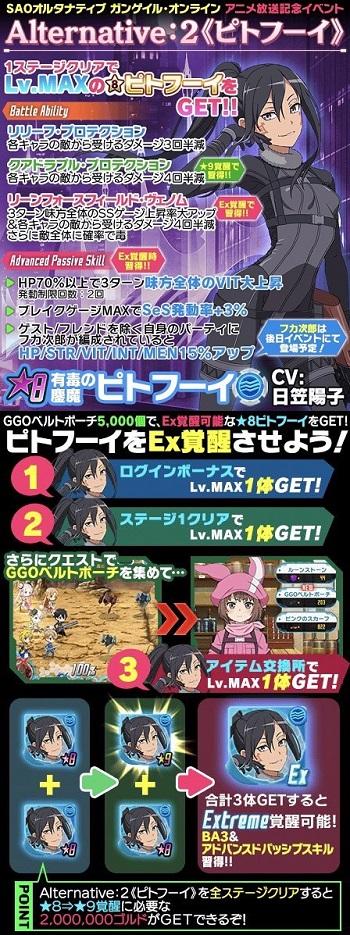 アニメ放送記念イベント「Alternative:2≪ピトフーイ≫」開催!ピトフーイを3体集めてEx覚醒させよう!