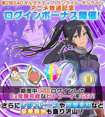 第2回アニメ放送記念ログインボーナス