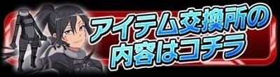 アニメ放送記念イベント「Alternative:2≪ピトフーイ≫」交換所ラインナップ!★8ピトフーイやレジェンダリー防具など!