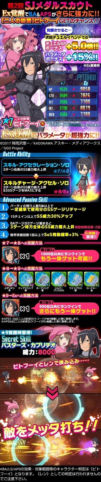 第2回SJメダルスカウト開催!★7ピトフーイが登場!Extremeに覚醒可能!