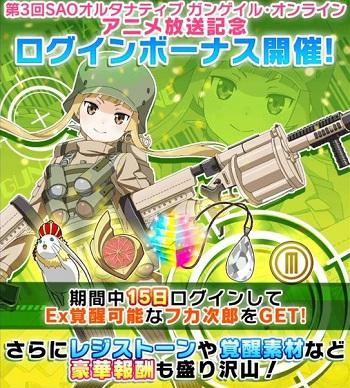 第3回SAOオルタナティブ ガンゲイル・オンライン アニメ放送記念ログインボーナス開催!