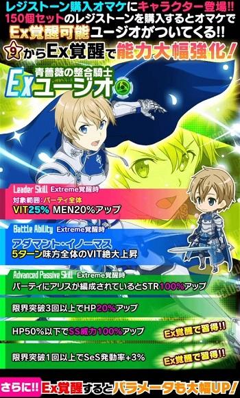 レジストーンパック!オマケの【青薔薇の整合騎士】ユージオはEx覚醒可能に!