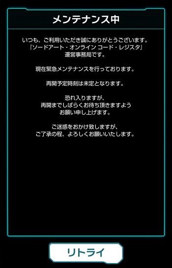 5/29(火)11時27分より緊急メンテナンス実施中!【11時58分解除】