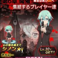 2nd Season第6章「集結するプレイヤー達」解放!クエストクリアで☆4シノンがゲットできる!!