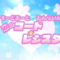 エイプリルフールでギャルゲー化?!「恋のコード☆レジスタ」ってwww