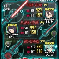 ★4片手剣・銃・刀のGGO武器が再登場!武器イベント「機械装備、登場」復刻開催!