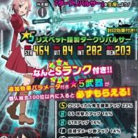 デュエルイベント『コード・レジスタ 第9回 BoB』開催!!リズベット謹製ダークリパルサーを生産しよう!!