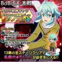 2nd Season第13章「BoB-EX 本戦」解放!クエストクリアで☆5シノンがゲットできる!!