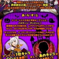 ハロウィンイベント「Ghost Labyrinth」開催!10,000ポイント達成で★7アネットがゲットできる!