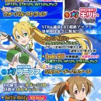 ホロウ・リアリゼーション版のキリト・リーファ・シリカが★7でレアスカウトに登場!