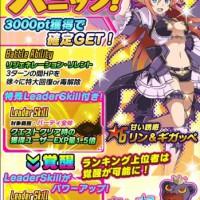 ギルドイベント『リン&りん姉妹の初夢パニック!』開催!★6リン&ギガッペをゲットしよう!