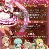 バレンタインイベント「君にも降る恋の色」開催!チョコ1万個で★7シャムがゲットできる!