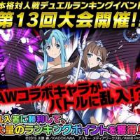 デュエルイベント『コード・レジスタ 第13回 BoB』開催!!★8限界突破素材がゲットできる!