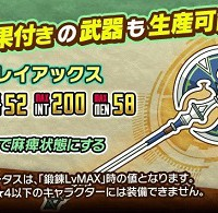 ギルドイベント「ゆらゆらたゆたうまよいびと」で★5両手斧「ストレイアックス」が生成できる!