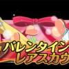 シリアルコード入力でレジストーン×5個プレゼント!!バレンタイン限定キャラゲットのチャンス!!