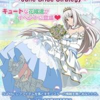 イベント「アコガレ花嫁大作戦!!」前半戦開催!白いバラ1万個で★7アネットがゲットできる!