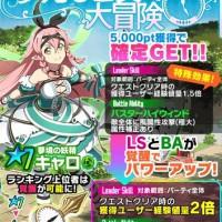 ギルドイベント『夢見る乙女の大冒険』開催!★7キャロが5000ptで確定ゲットできる!