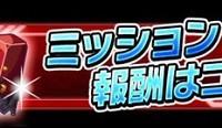 「キリトさんカーニバル!!」ミッション報酬詳細!レイドイベントに役立つアイテムをゲットしよう!