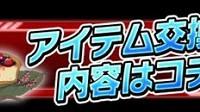 「キリトさんカーニバル!!」テンミリオン光石の交換所ラインナップ!限界突破用アイテムや覚醒素材など!