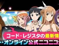 8月18日(金)20:00よりニコ生で「ソードアート・オンライン」公式・真夏のゲームSP配信!