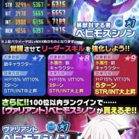 レイドイベント「荒れ狂う魔氷暴獣」プレゼント配布!