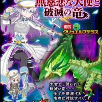 異界の来訪者「無慈悲な天使と破滅の竜」復刻開催!!★6シャーロットをゲットできるチャンス!